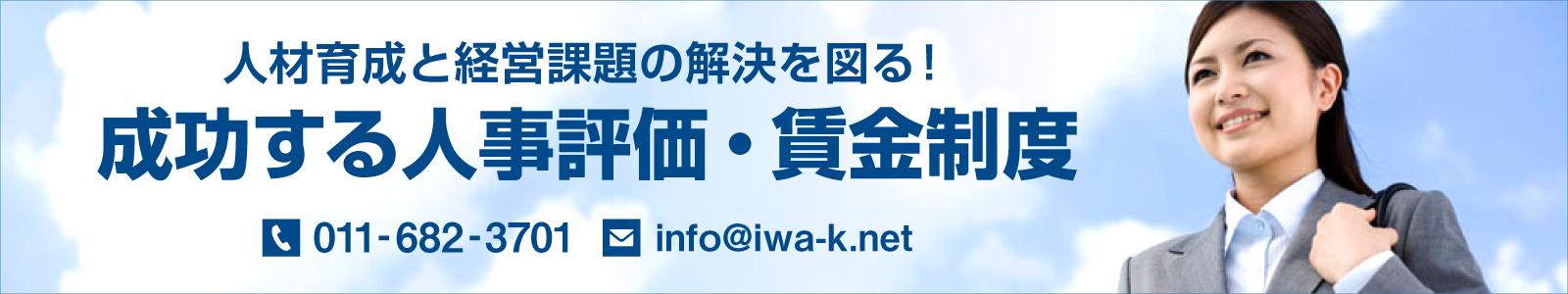 成功する人事評価制度/人事教育実践会・北海道 札幌の人事コンサル